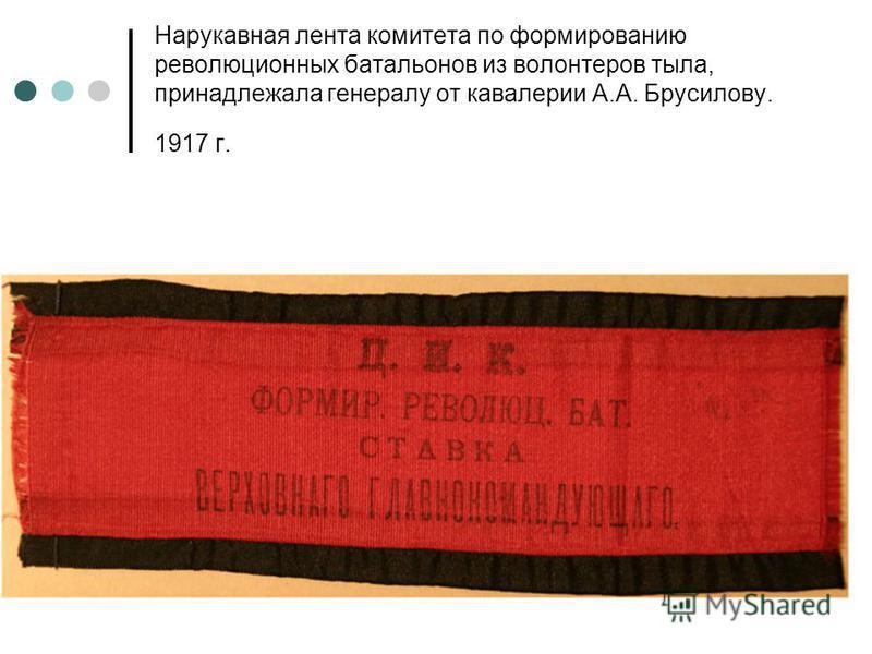 Нарукавная лента комитета по формированию революционных батальонов из волонтеров тыла, принадлежала генералу от кавалерии А.А. Брусилову. 1917 г.