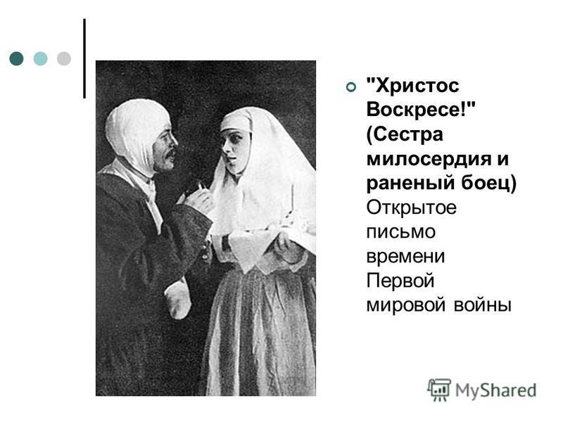 Христос Воскресе! (Сестра милосердия и раненый боец) Открытое письмо времени Первой мировой войны