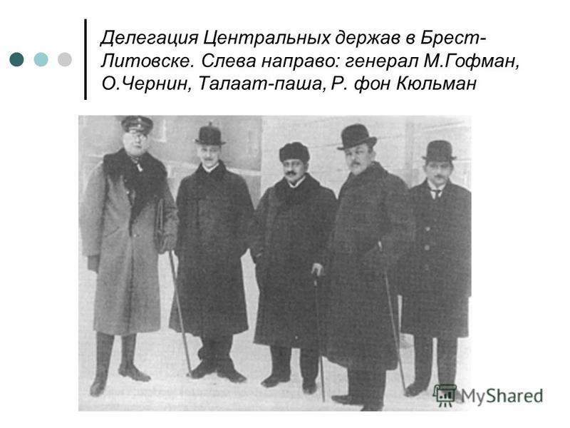 Делегация Центральных держав в Брест- Литовске. Слева направо: генерал М.Гофман, О.Чернин, Талаат-паша, Р. фон Кюльман