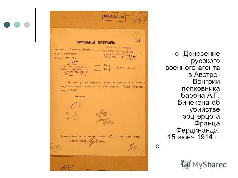 Донесение русского военного агента в Австро- Венгрии полковника барона А.Г. Винекена об убийстве эрцгерцога Франца Фердинанда. 15 июня 1914 г.