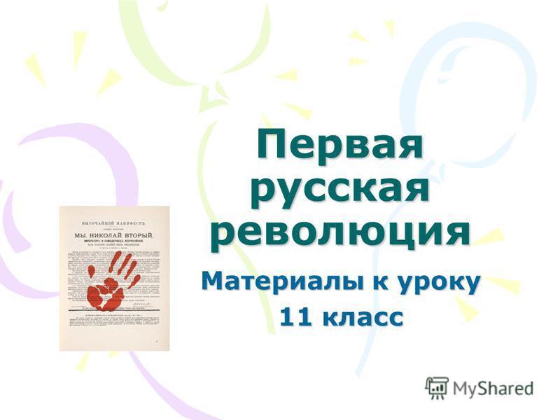 Первая русская революция Материалы к уроку 11 класс