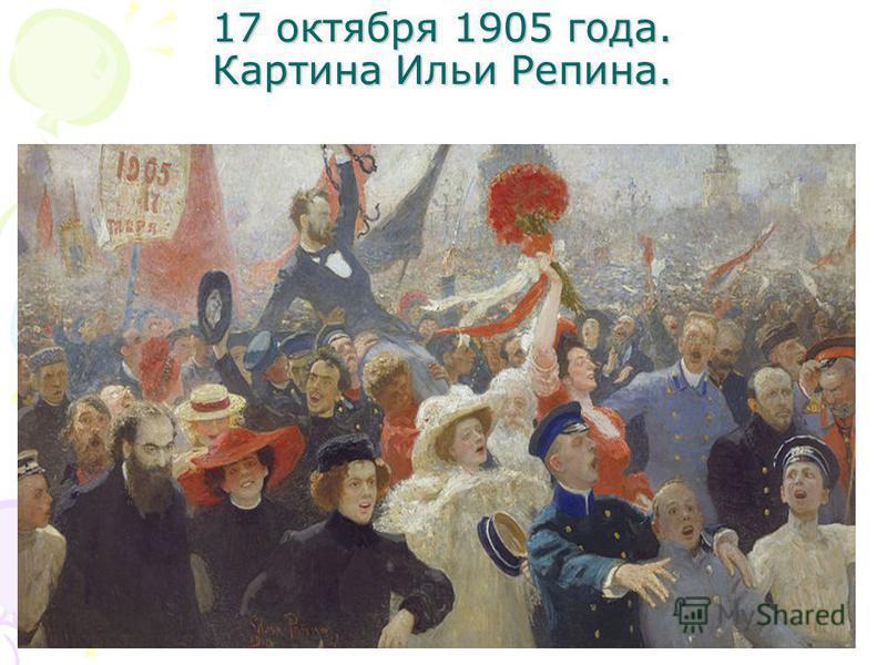 17 октября 1905 года. Картина Ильи Репина.