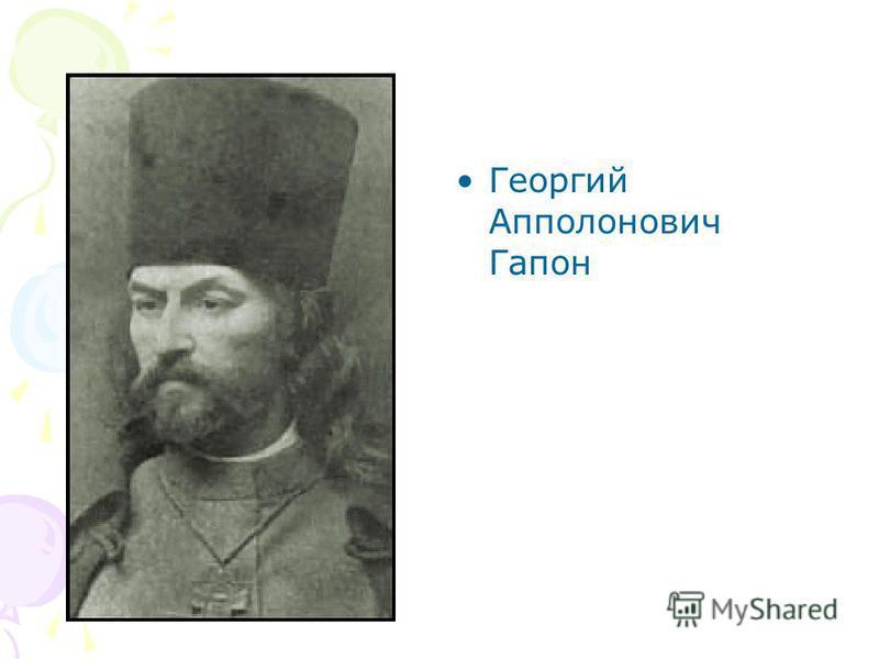 Георгий Апполонович Гапон