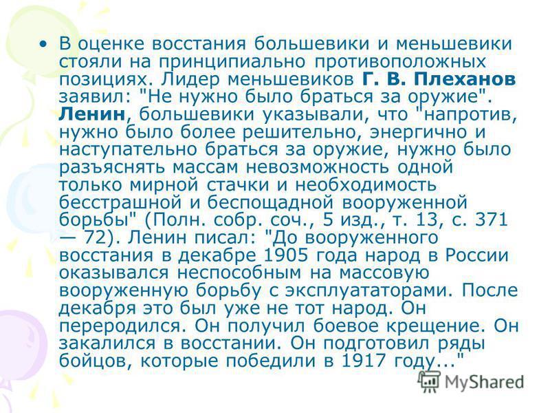 В оценке восстания большевики и меньшевики стояли на принципиально противоположных позициях. Лидер меньшевиков Г. В. Плеханов заявил: