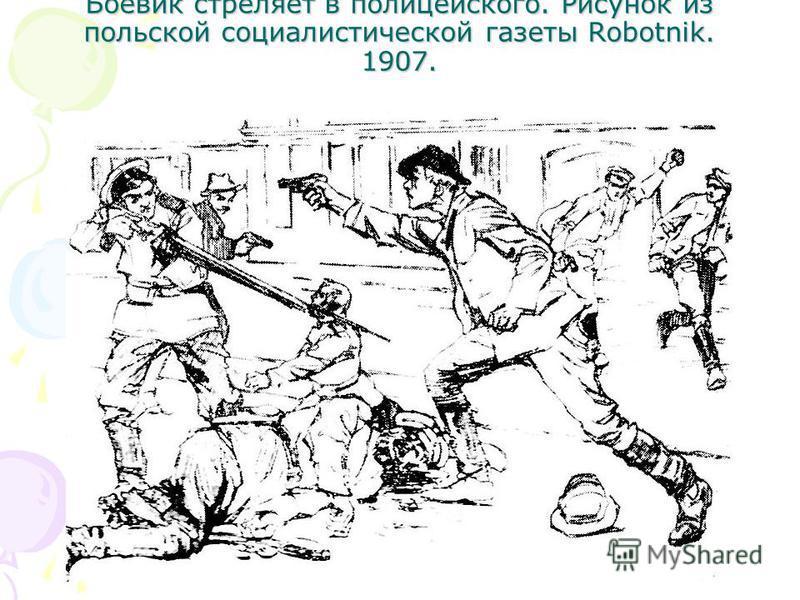 Боевик стреляет в полицейского. Рисунок из польской социалистической газеты Robotnik. 1907.