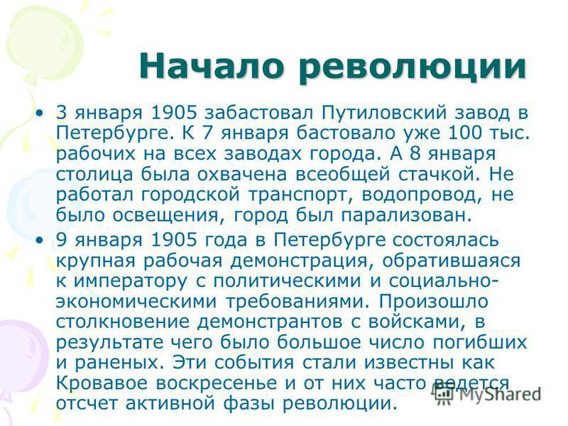 Начало революции Начало революции 3 января 1905 забастовал Путиловский завод в Петербурге. К 7 января бастовало уже 100 тыс. рабочих на всех заводах города. А 8 января столица была охвачена всеобщей стачкой. Не работал городской транспорт, водопровод