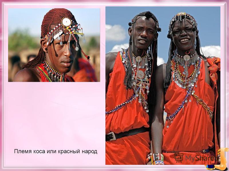 Племя коса или красный народ