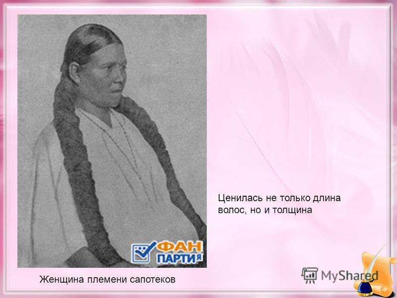 Ценилась не только длина волос, но и толщина Женщина племени сапотеков