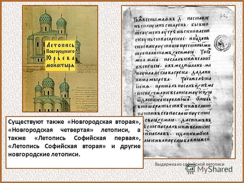 Существуют также «Новгородская вторая», «Новгородская четвертая» летописи, а также «Летопись Софийская первая», «Летопись Софийская вторая» и другие новгородские летописи. Выдержка из софийской летописи