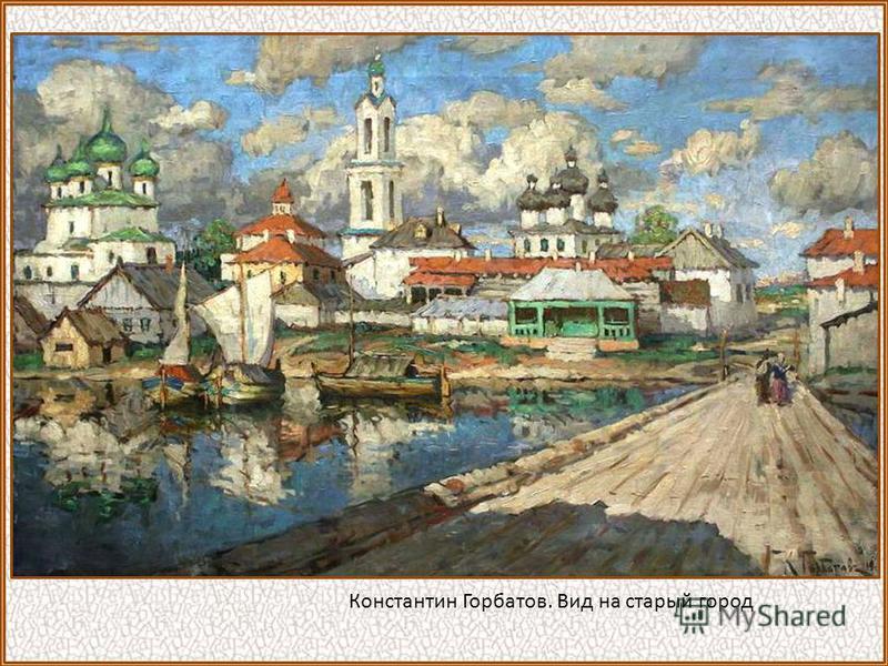 Константин Горбатов. Вид на старый город