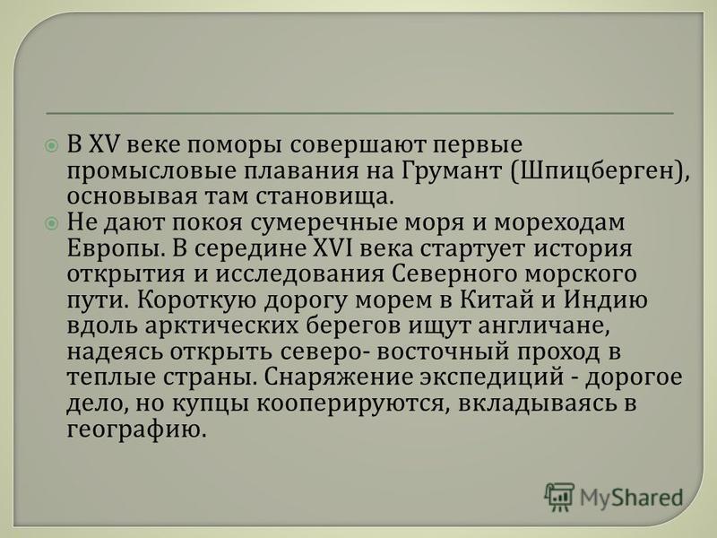 Освоение Европейского Севера славянскими племенами ведет свое начало от VI века нашей эры. Первая точная дата полярного мореплавания зафиксирована в летописи, повествующей о том, что в 1032 году новгородский посадник Улеб совершил поход с Северной Дв