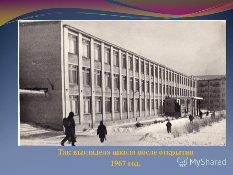 Так выглядела школа после открытия 1967 год.