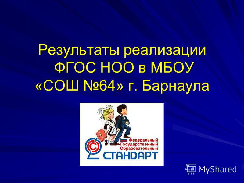 Результаты реализации ФГОС НОО в МБОУ «СОШ 64» г. Барнаула