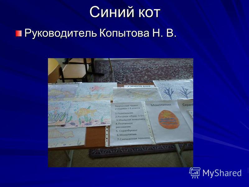 Синий кот Руководитель Копытова Н. В.