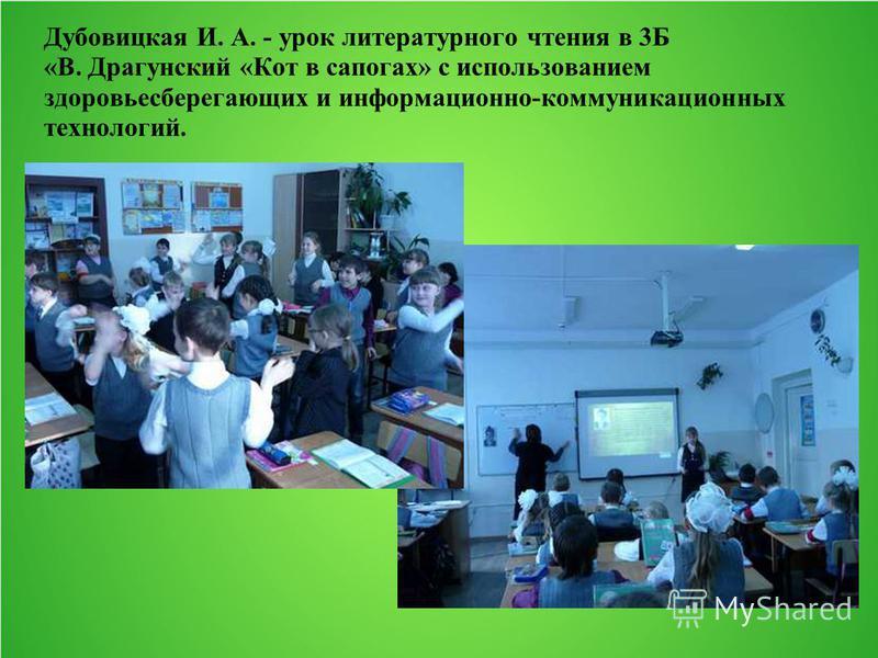 Дубовицкая И. А. - урок литературного чтения в 3Б «В. Драгунский «Кот в сапогах» с использованием здоровьесберегающих и информационно-коммуникационных технологий.