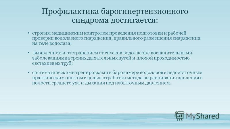 Профилактика барогипертензионного синдрома достигается: строгим медицинским контролем проведения подготовки и рабочей проверки водолазного снаряжения, правильного размещения снаряжения на теле водолаза; выявлением и отстранением от спусков водолазов