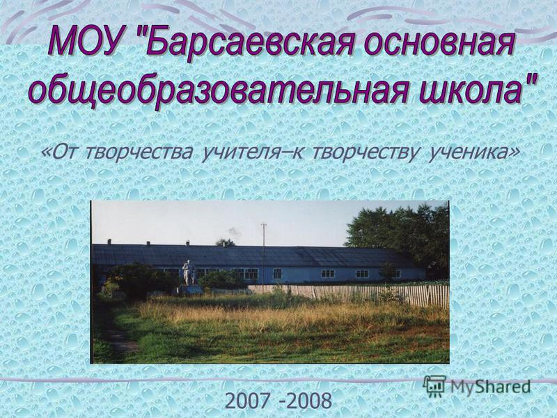 «От творчества учителя–к творчеству ученика» 2007 -2008