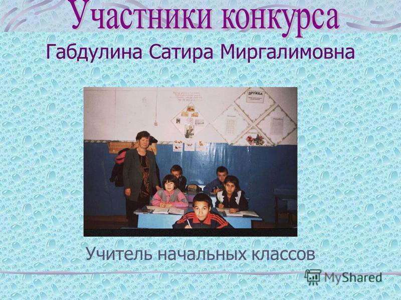 Габдулина Сатира Миргалимовна Учитель начальных классов