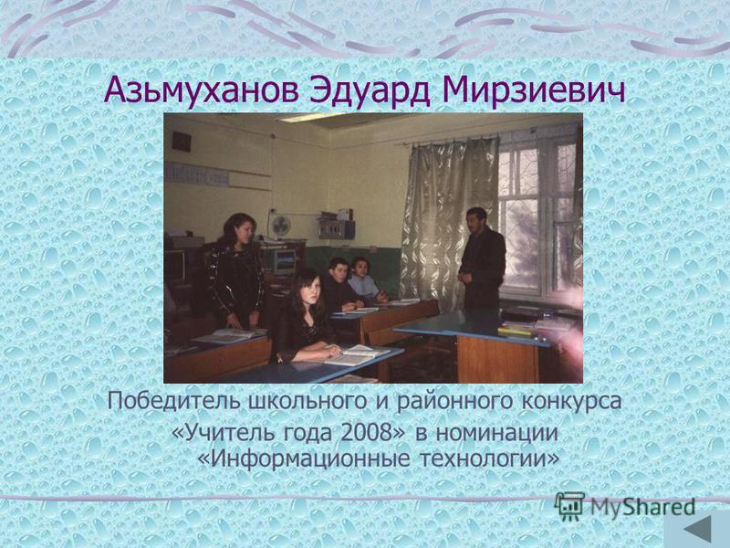 Азьмуханов Эдуард Мирзиевич Победитель школьного и районного конкурса «Учитель года 2008» в номинации «Информационные технологии»