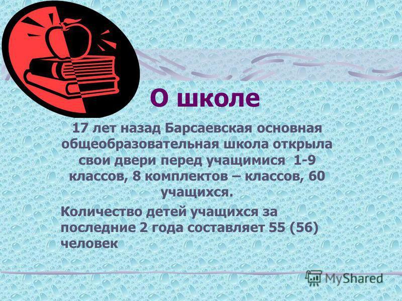 О школе 17 лет назад Барсаевская основная общеобразовательная школа открыла свои двери перед учащимися 1-9 классов, 8 комплектов – классов, 60 учащихся. Количество детей учащихся за последние 2 года составляет 55 (56) человек