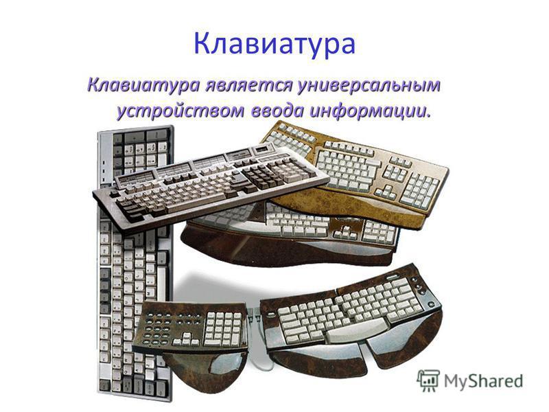 Клавиатура Клавиатура является универсальным устройством ввода информации.