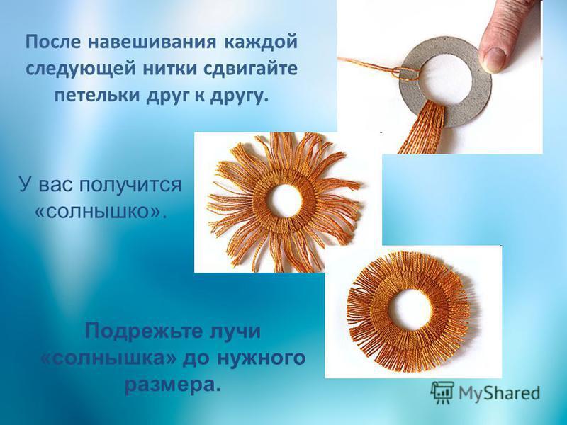 После навешивания каждой следующей нитки сдвигайте петельки друг к другу. Подрежьте лучи «солнышка» до нужного размера. У вас получится «солнышко».