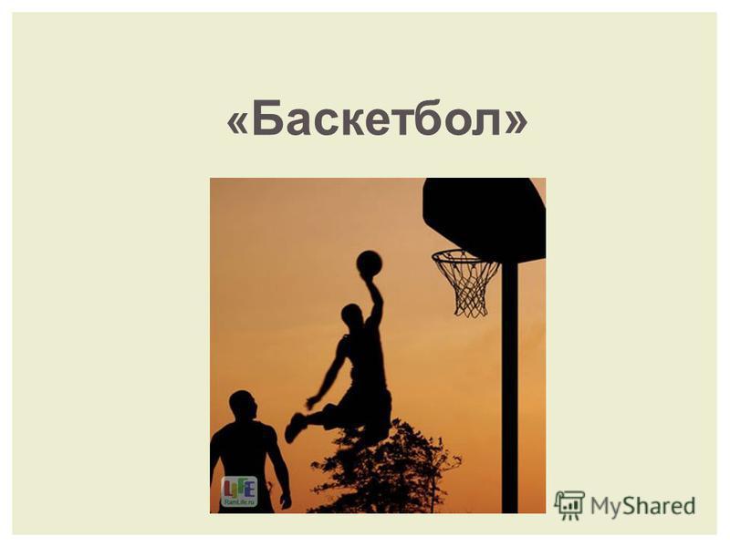 « Баскетбол»