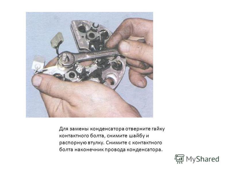 Для замены конденсатора отверните гайку контактного болта, снимите шайбу и распорную втулку. Снимите с контактного болта наконечник провода конденсатора.
