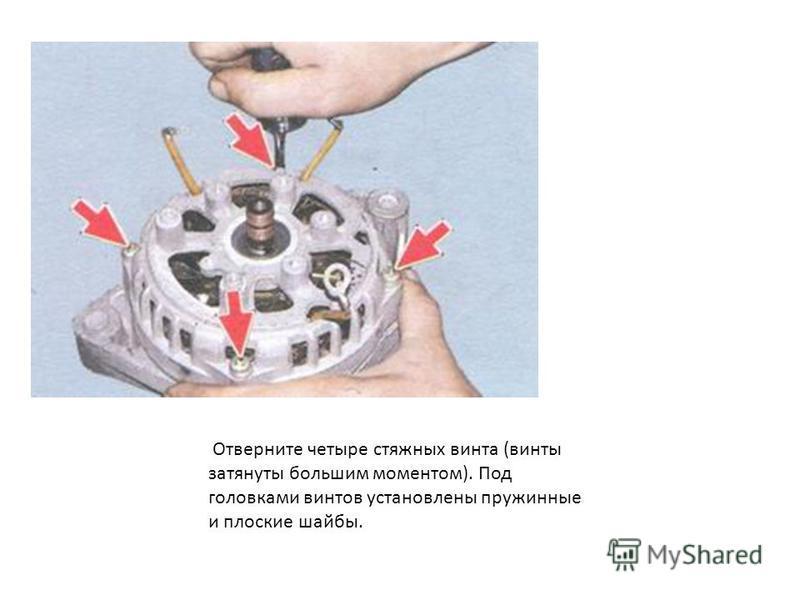 Отверните четыре стяжных винта (винты затянуты большим моментом). Под головками винтов установлены пружинные и плоские шайбы.