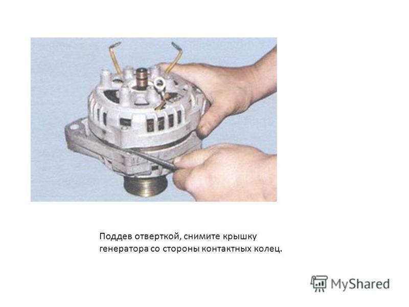 Поддев отверткой, снимите крышку генератора со стороны контактных колец.