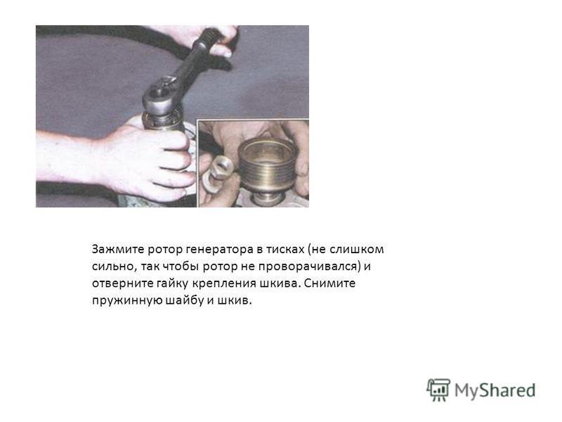 Зажмите ротор генератора в тисках (не слишком сильно, так чтобы ротор не проворачивался) и отверните гайку крепления шкива. Снимите пружинную шайбу и шкив.