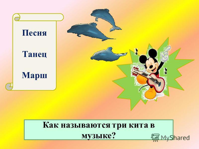 Песня Танец Марш Как называются три кита в музыке?
