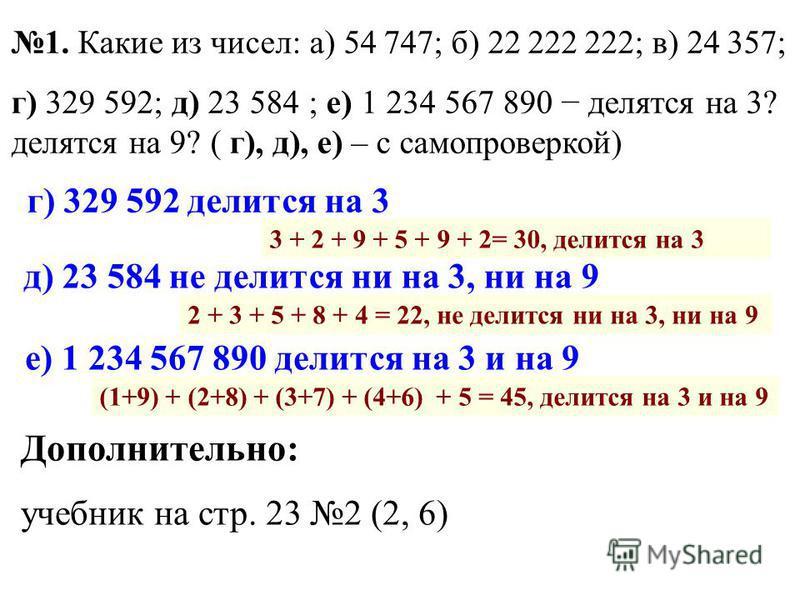 1. Какие из чисел: а) 54 747; б) 22 222 222; в) 24 357; г) 329 592; д) 23 584 ; е) 1 234 567 890 делятся на 3? делятся на 9? ( г), д), е) – с самопроверкой) г) 329 592 делится на 3 3 + 2 + 9 + 5 + 9 + 2= 30, делится на 3 д) 23 584 не делится ни на 3,