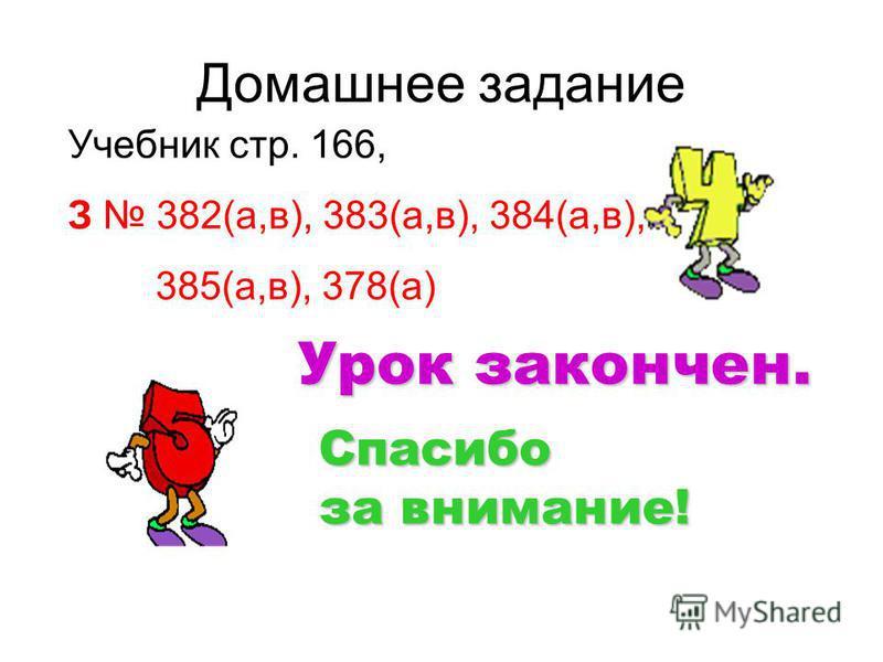 Домашнее задание Учебник стр. 166, З 382(а,в), 383(а,в), 384(а,в), 385(а,в), 378(а) Урок закончен. Спасибо за внимание!