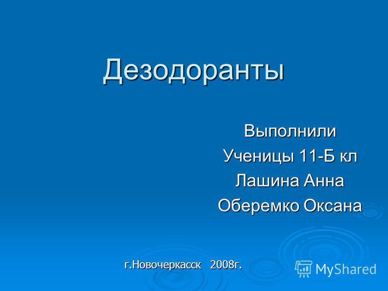 Дезодоранты Выполнили Ученицы 11-Б кл Лашина Анна Оберемко Оксана 2008 г.г.Новочеркасск