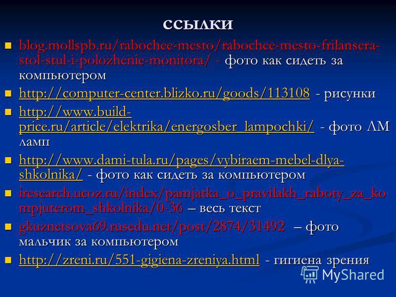 ссылки blog.mollspb.ru/rabochee-mesto/rabochee-mesto-frilansera- stol-stul-i-polozhenie-monitora/ - фото как сидеть за компьютером blog.mollspb.ru/rabochee-mesto/rabochee-mesto-frilansera- stol-stul-i-polozhenie-monitora/ - фото как сидеть за компьют