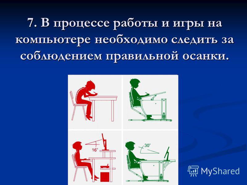 7. В процессе работы и игры на компьютере необходимо следить за соблюдением правильной осанки.