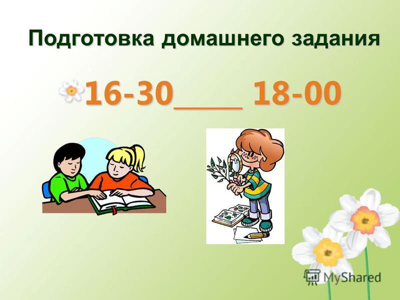 Подготовка домашнего задания 16-30_____ 18-00