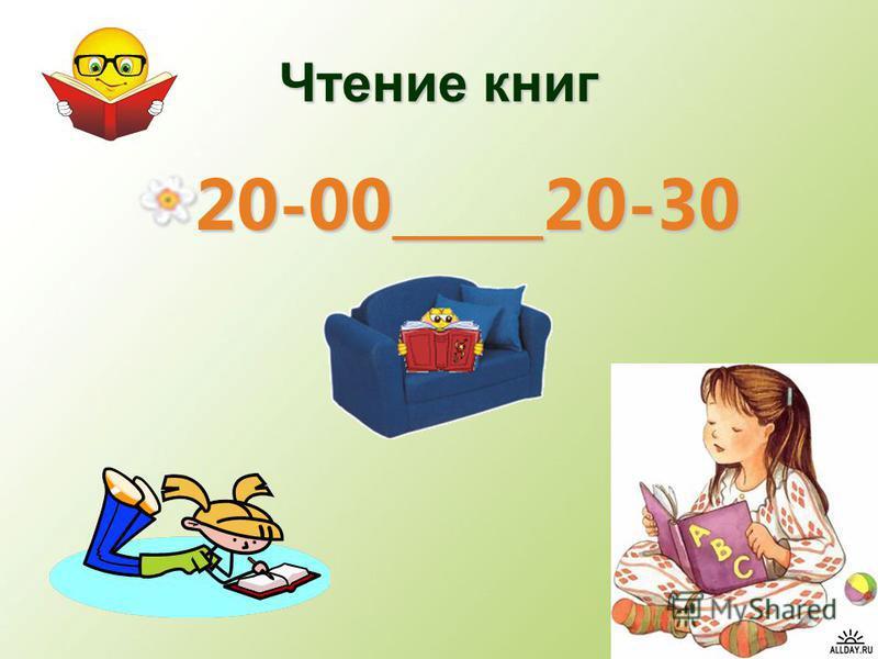 Чтение книг 20-00_____20-30