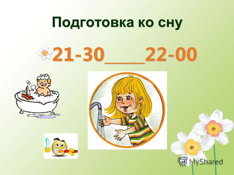 Подготовка ко сну 21-30_____22-00