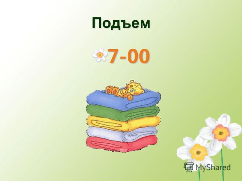 Подъем 7-00