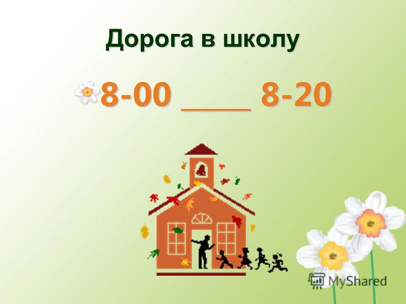 Дорога в школу 8-00 _____ 8-20