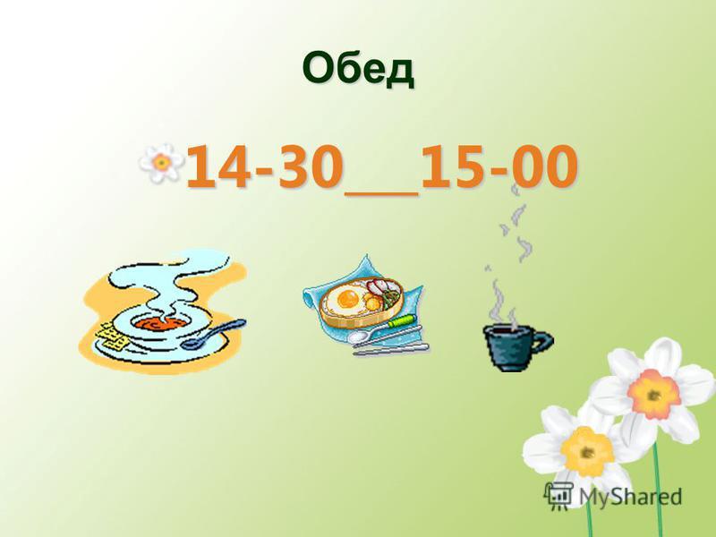 Обед 14-30___15-00