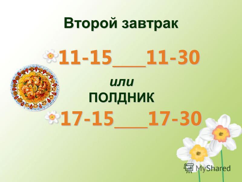 Второй завтрак 11-15____11-30 или ПОЛДНИК 17-15____17-30