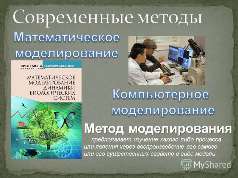 -предполагает изучение какого-либо процесса или явления через воспроизведение его самого или его существенных свойств в виде модели