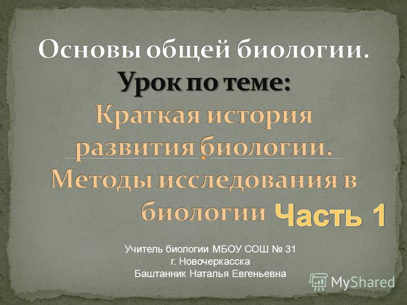 Учитель биологии МБОУ СОШ 31 г. Новочеркасска Баштанник Наталья Евгеньевна