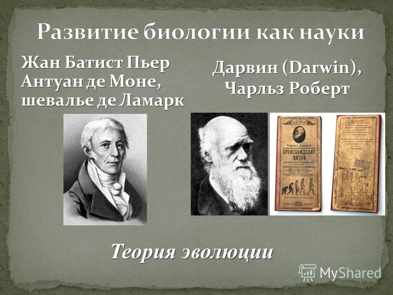 Жан Батист Пьер Антуан де Моне, шевалье де Ламарк Дарвин (Darwin), Чарльз Роберт Теория эволюции