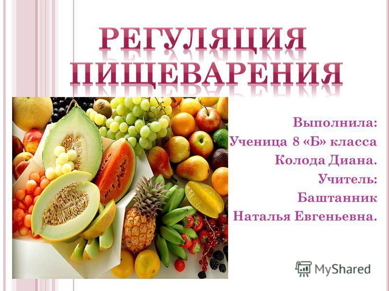 Выполнила: Ученица 8 «Б» класса Колода Диана. Учитель: Баштанник Наталья Евгеньевна.
