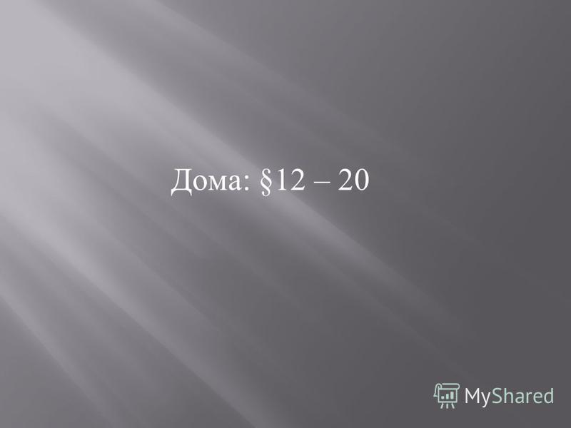 Дома: §12 – 20