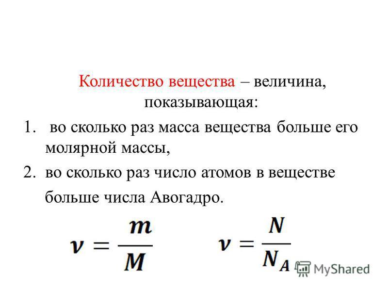 Количество вещества – величина, показывающая: 1. во сколько раз масса вещества больше его молярной массы, 2. во сколько раз число атомов в веществе больше числа Авогадро.